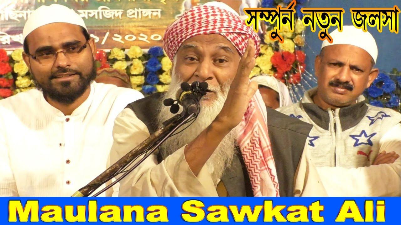 Download মাওলানা শওকত আলী(Maulana Sawkat Ali) সম্পূর্ণ নতুন জলসা    Sawkat Ali Waz 8 Nov, 2020 Machinan, WB