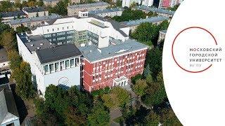 Московский городской - университет твоих возможностей!