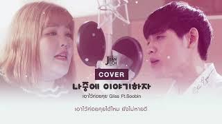 나중에 이야기하자 ( เอาไว้ค่อยคุย ) - Gliss ft. Soobin | Cover by Jeaniich
