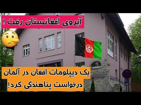 دیپلومات افغان در آلمان تقاضای پناهندگی کرد! | TOP 5 DARI