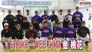 STRIKE-WEB.COM 金 桃花主将(新陽高校女子硬式野球部) thumbnail