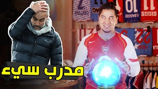 كيف صنفوه أفضل مدرب وهو ضعيييييييف ؟!😨 | محمد عدنان