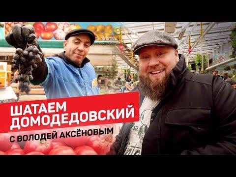 ШЕФ-ПОВАР ВОЛОДЯ АКСЁНОВ ИССЛЕДУЕТ ДОМОДЕДОВСКИЙ РЫНОК. Шок контент!. #51SPASIBODA Москва