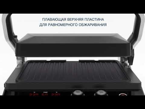 Гриль пресс VITEK VT 2638