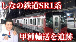 【追跡】しなの鉄道SR1系一般仕様 甲種輸送 金沢八景→屋代 20210121-23