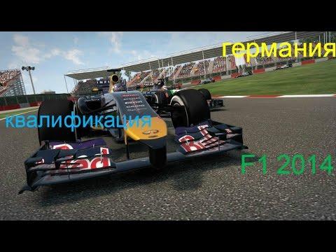 F1 2014 Карьера. гран при Германии. Квалификация