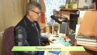 7) Рукописные книги. 21.01.2014. ИК Город