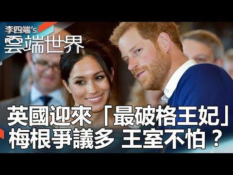 英國迎來「最破格王妃」 梅根爭議多 王室不怕?  -李四端的雲端世界