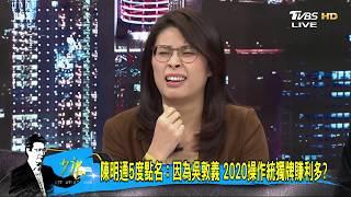 蘇貞昌加碼嗆:高官退將赴大陸終身限制!敗軍之將瘋狂了?少康戰情室 20190219