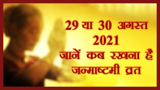 ShankhDhwani | जन्माष्टमी व्रत किस दिन है 29 या 30 जानें पूजा मंत्र और कथा | Janmashtami 2021