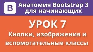 Анатомия Bootstrap 3 для начинающих. Урок 7