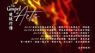 07/26/2021 生命靈糧/使徒行傳 11:1-5/姜禮振 牧師