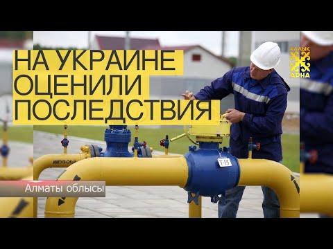 НаУкраине оценили последствия прекращения транзита газа