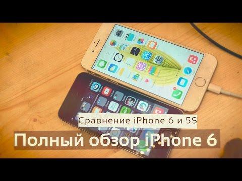 iPhone 6 - полный обзор и сравнение с iPhone 5S.
