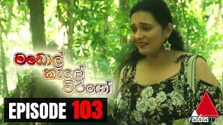 මඩොල් කැලේ වීරයෝ | Madol Kele Weerayo | Episode - 103 | Sirasa TV Thumbnail