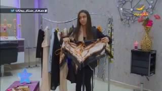 أزياء فرح: مجموعة من الإطلالات المميزة لفصل الشتاء من الفاشنيستا فرح الصويغ