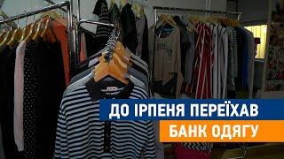 Фото До Ірпеня переїхав банк одягу