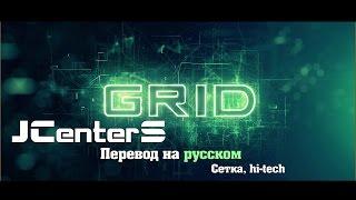 Создание Hi-Tech сетки After Effects! VideoCopilot На русском. Перевод от JCenterS