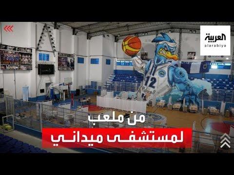تونسيون يحولون ملعباً لكرة السلة إلى مستشفى ميداني لعلاج مرضى كورونا  - 22:53-2021 / 7 / 30