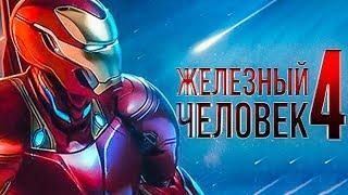 Железный человек 4 [Обзор] / [Трейлер на русском]