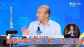 韓國瑜論「愛情摩天輪」打造愛情產業鏈!不是開玩笑?少康戰情室 20181119