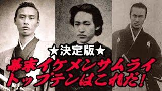 歴史ミステリー 決定版・幕末イケメン侍トップテン!