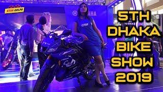 কি চমক আছে ঢাকা বাইক শো ২০১৯ এবার ! 5th Dhaka Bike Show 2019 | Star Golpo