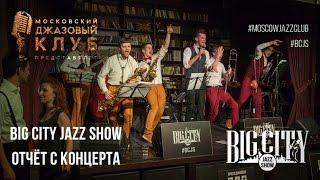 Московский Джаз Клуб   BIG CITY JAZZ SHOW в JOYS BAR
