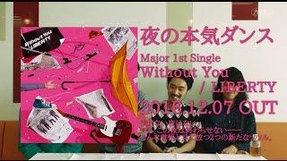 """メジャー1stシングル""""Without You / LIBERTY""""の作品紹介映像が完成! メ..."""