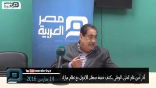 مصر العربية | آخر أمين عام للحزب الوطني يكشف حقيقة صفقات الإخوان مع نظام مبارك