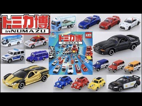 GW10連休大阪・沼津いくぞートミカ博 OSAKA NUMAZU