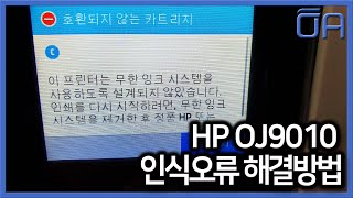 HP OJ9010 인식오류 해결방법/호환되지 않는 카트…