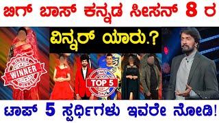 Bigg Boss Kannada Season 8 Winner | Bigg Boss Kannada 8 Top 5 contestants List | Bigg Boss Kannada