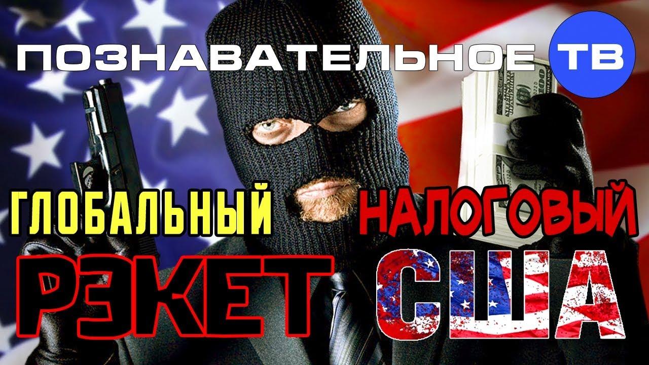 Валентин Катасонов: Глобальный налоговый рэкет США
