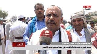 تشييع شعبي ورسمي لجثمان القيادي في حزب الاصلاح سيف الشرعبي