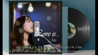 사랑이란(Love is)_유은진(Yoo Eun Jin) Music