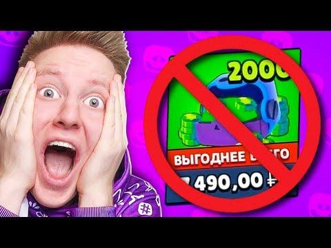 🤬 Задонатил 10.000 Рублей *НУБУ* в Brawl Stars и вот что из этого вышло...