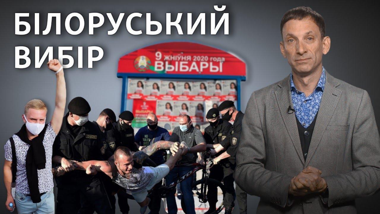 Чому вибори в Білорусі важливі для України?   Віталій Портников