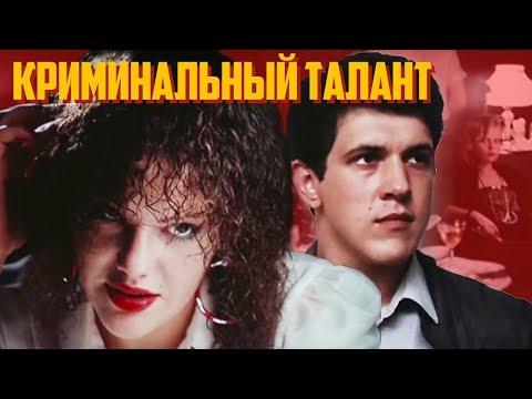 Криминальный талант (1988). 1 серия