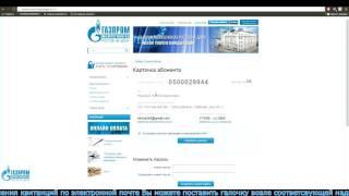 Регистрация в Личном Кабинете Абонента