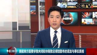 [今日环球] 美就单方面要求我关闭驻休斯敦总领馆散布的谎言与事实真相   CCTV中文国际 - YouTube