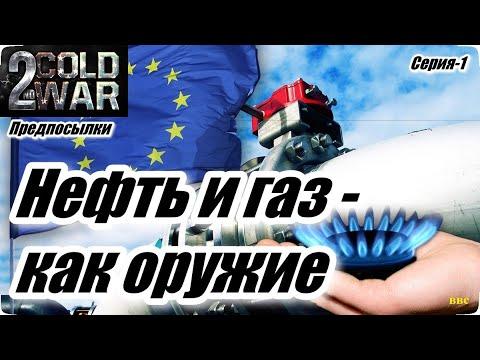 Нефть и газ как оружие России и причины замороженных конфликтов. Вторая холодная война (Серия-1)