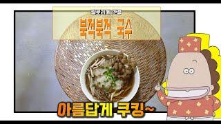 북적북적 국수 (아따맘마 쿠킹스튜디오) 만화먹방