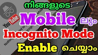 Youtube tips How can enable Incognito Mode in mobile (Malayalam)