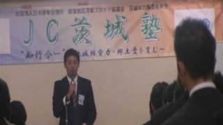 2009年2月26日、茨城県常総市民会館大会議室において、社団法人日本青年...