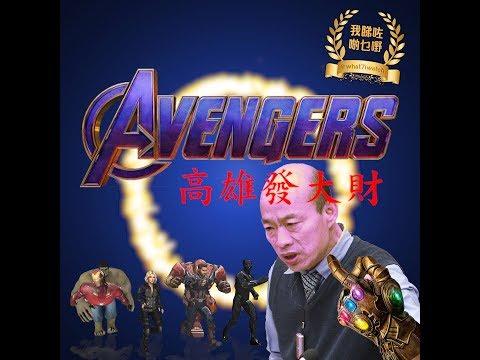 【疑似韓國瑜加入「漫威」片段曝光】Marvel Avengers 高雄發大財 