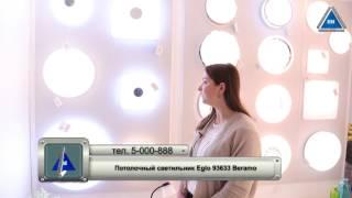 Потолочный светильник Eglo 93633 Beramo обзор