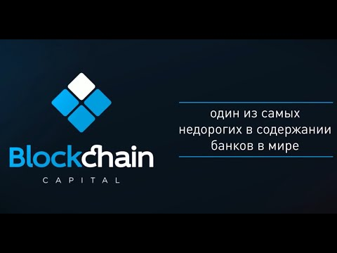 СТРАХОВАНИЕ И БАНКИ НА БЛОКЧЕЙНЕ? / Blockchain Capital