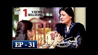 Aisi Hai Tanhai Episode 31 - 7th March 2018  - ARY Digital Drama
