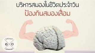 บริหารสมองในชีวิตประจำวันป้องกันสมองเสื่อม : Smart 60 สูงวัยอย่างสง่า [by Mahidol]